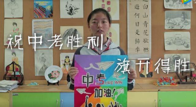 我校初二年级学生自制中考祝福影片:学长加油!