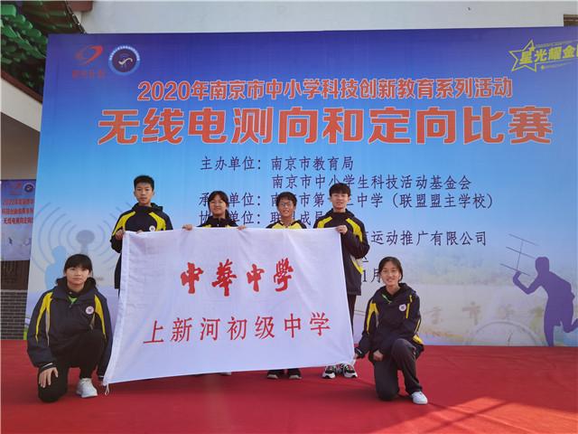 我校学生包揽2020南京市阳光体育节无线电测向初中组团体一等奖、