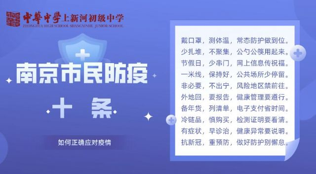 南京市民冬春季节假日健康提醒十条